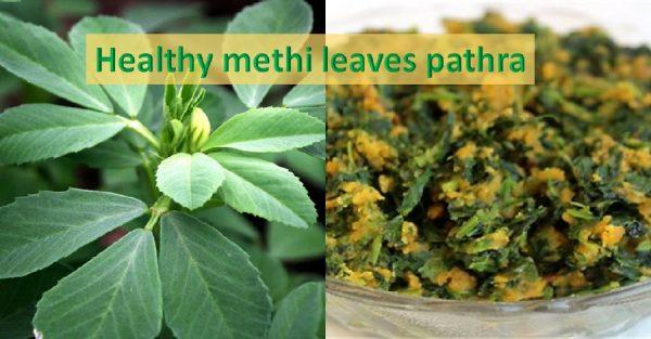 Methi leaves pathra